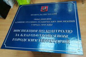 Табличка с объемными буквами с молотковой краской